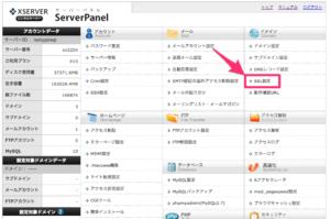 エックスサーバーで独自SSLの設定をする