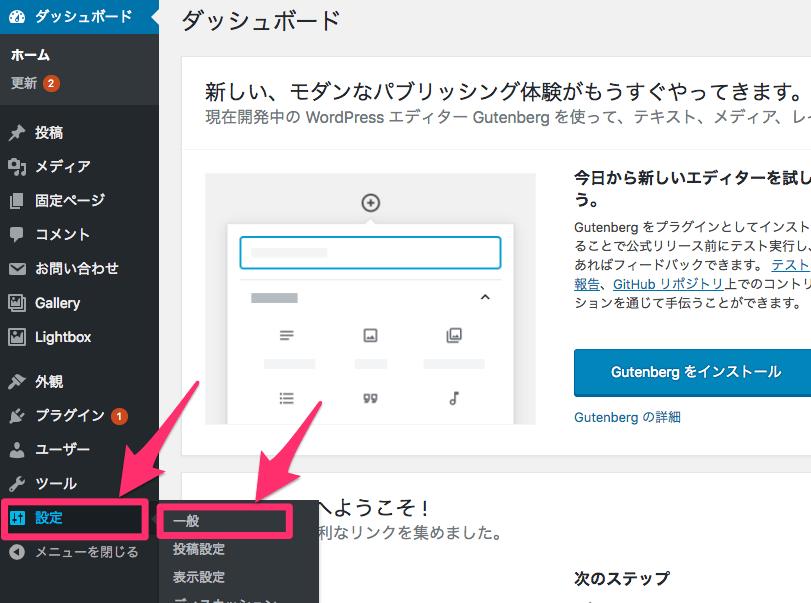 WordPressをサーバーにインストールする
