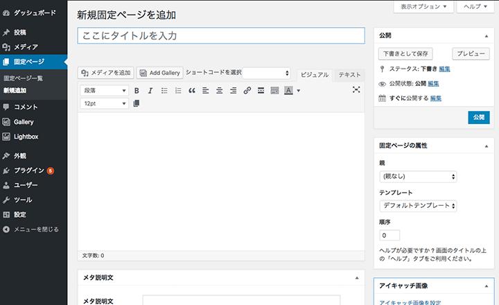 WordPress「新規固定ページを追加」の使い方