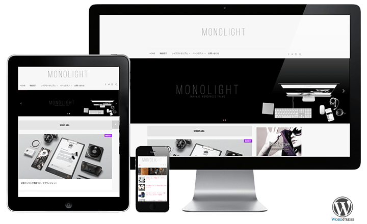 シンプルだけどかっこいいブログを作るなら「MONOLIGHT」