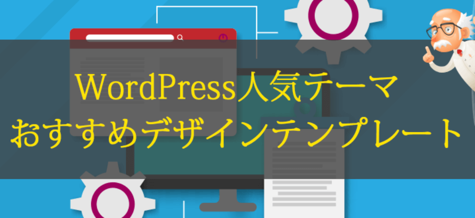 WordPressテーマ無料