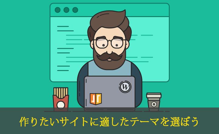 WordPress人気テーマまとめ